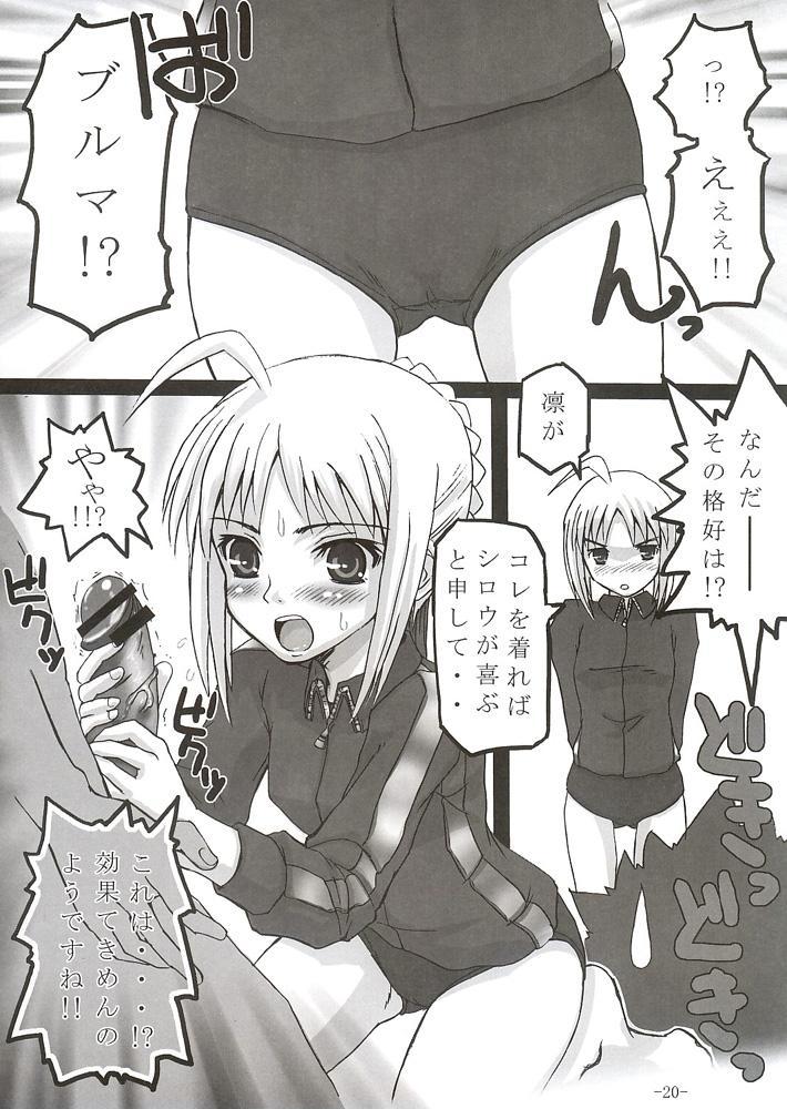 SukiSuki Saber Vol. 1 18