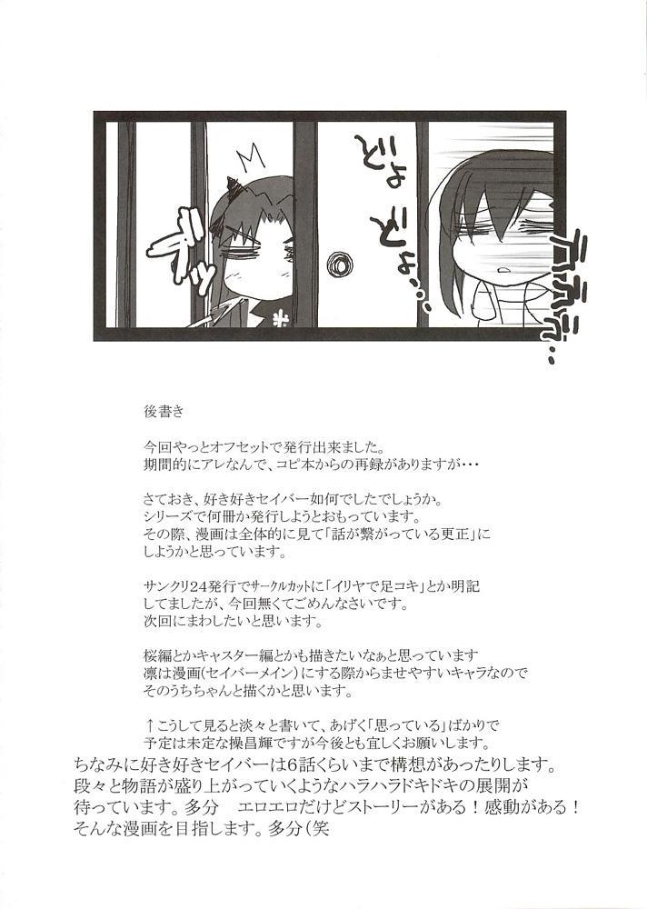SukiSuki Saber Vol. 1 24