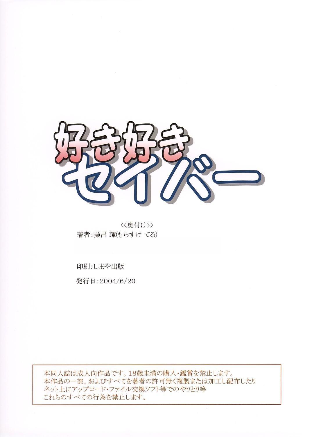 SukiSuki Saber Vol. 1 25