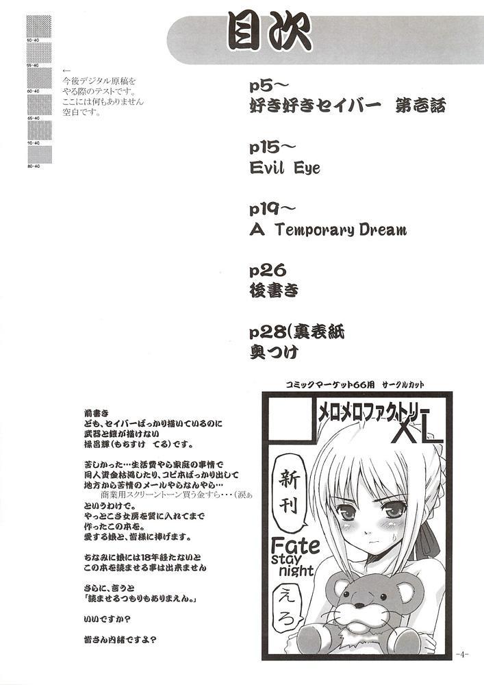 SukiSuki Saber Vol. 1 2