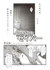 SukiSuki Saber Vol. 1 4