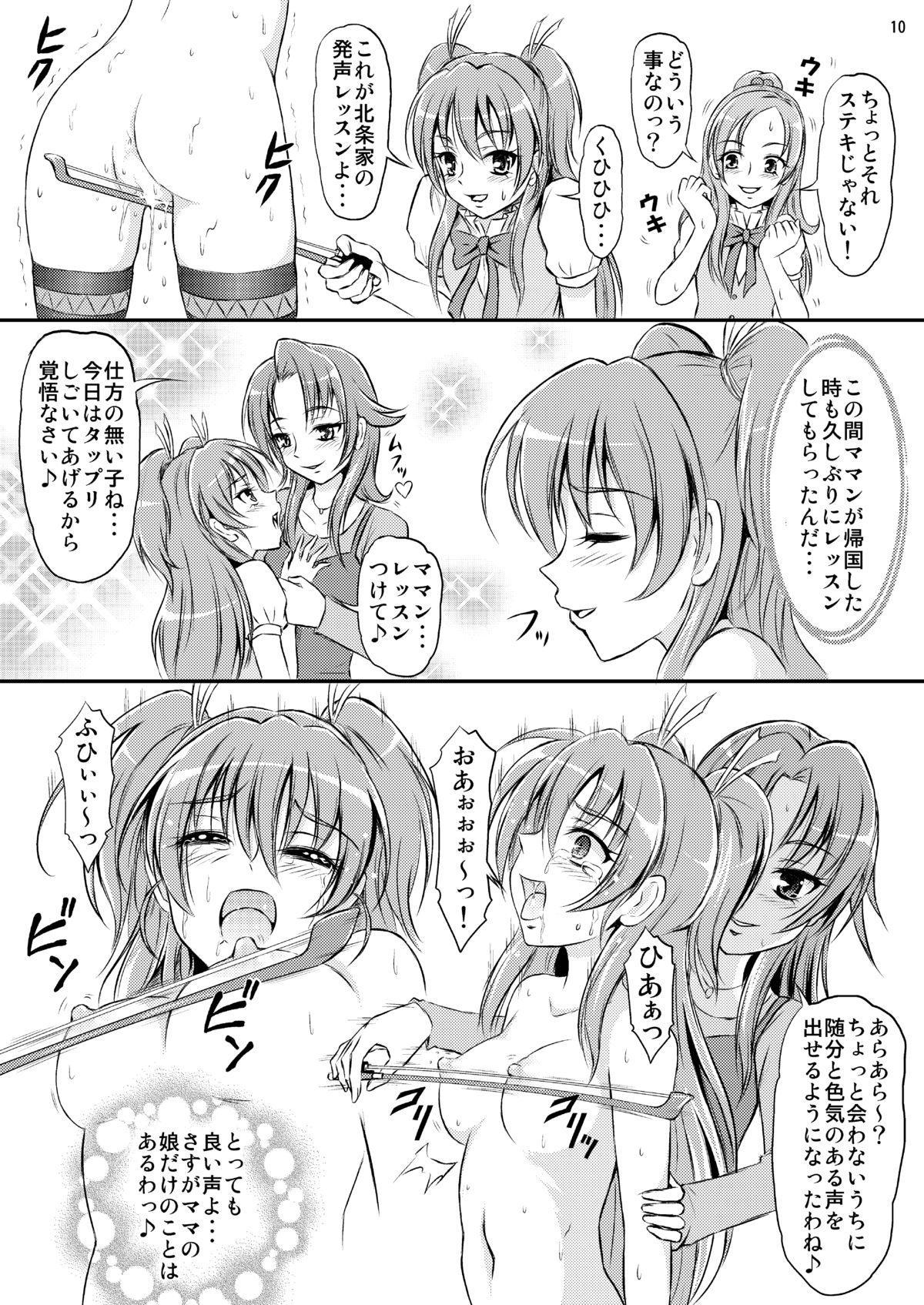Watashi ha Neko ni Naritai 10