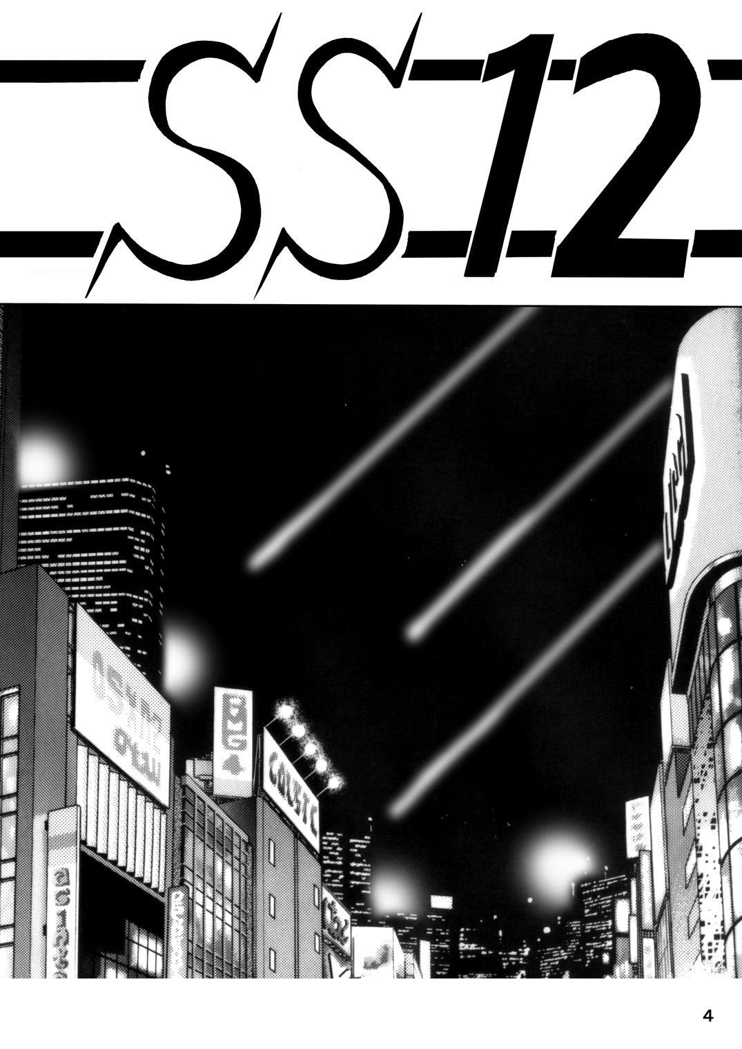 Silent Saturn SS vol. 12 2