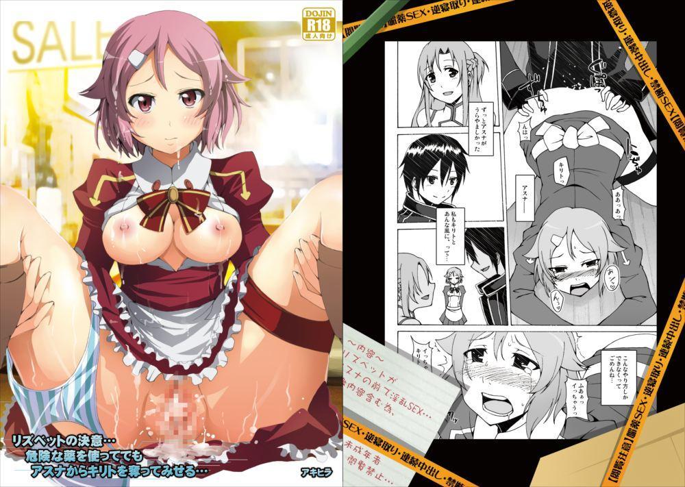 Lizbeth no Ketsui... Kiken na Kusuri wo Tsukatte demo Asuna kara Kirito wo Ubatte Miseru... 0
