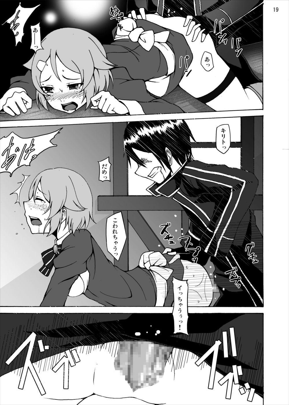Lizbeth no Ketsui... Kiken na Kusuri wo Tsukatte demo Asuna kara Kirito wo Ubatte Miseru... 18