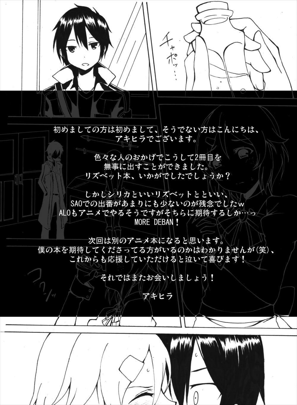 Lizbeth no Ketsui... Kiken na Kusuri wo Tsukatte demo Asuna kara Kirito wo Ubatte Miseru... 23