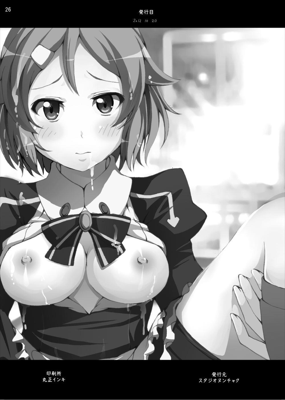 Lizbeth no Ketsui... Kiken na Kusuri wo Tsukatte demo Asuna kara Kirito wo Ubatte Miseru... 25