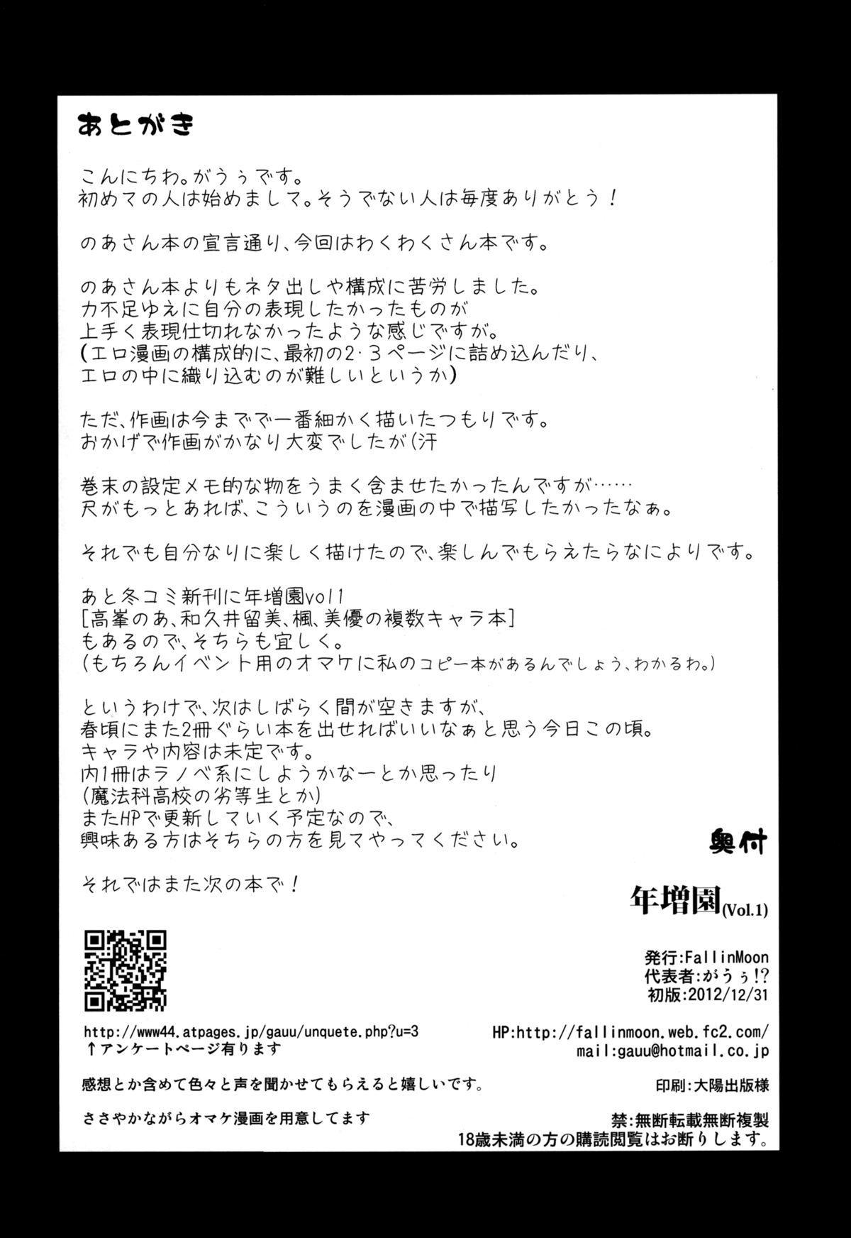 Toshimaen 24