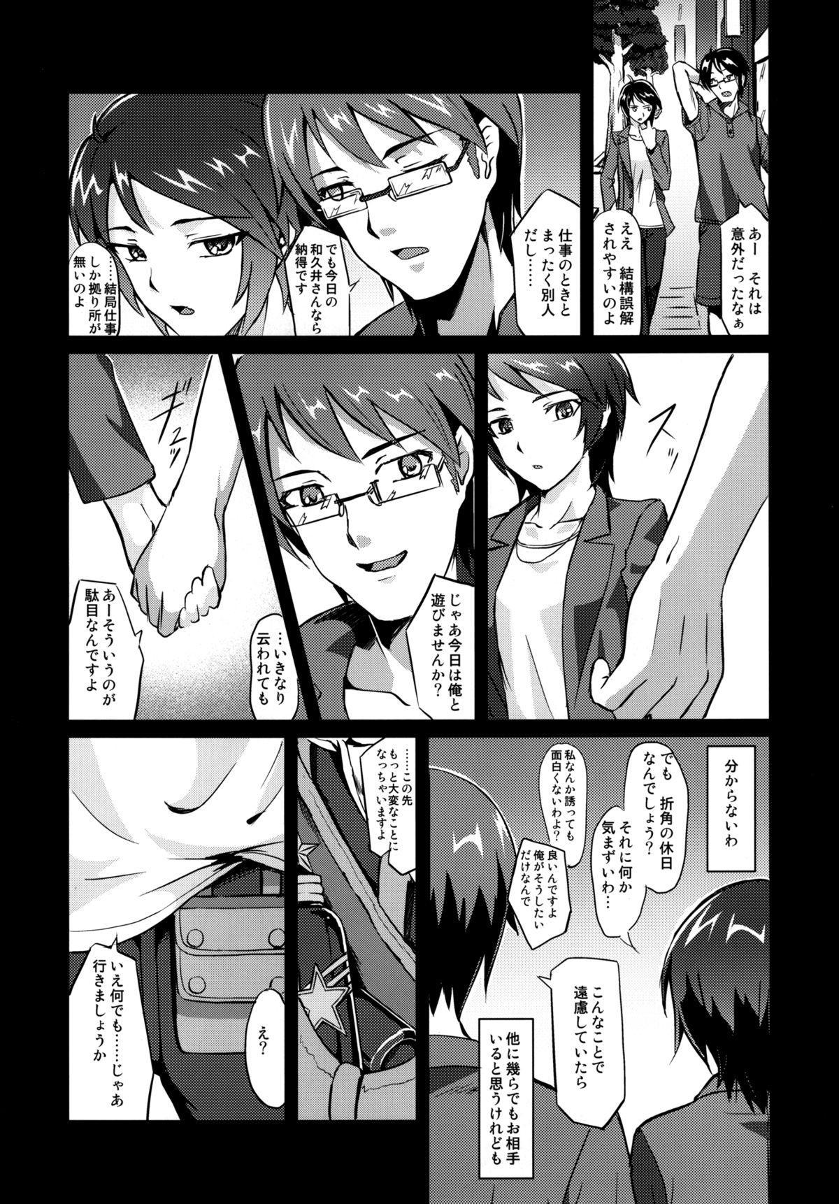 Toshimaen 4