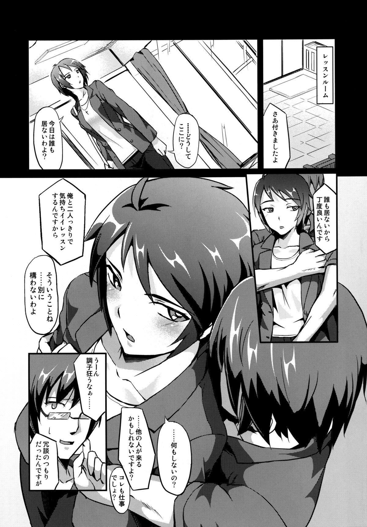 Toshimaen 5