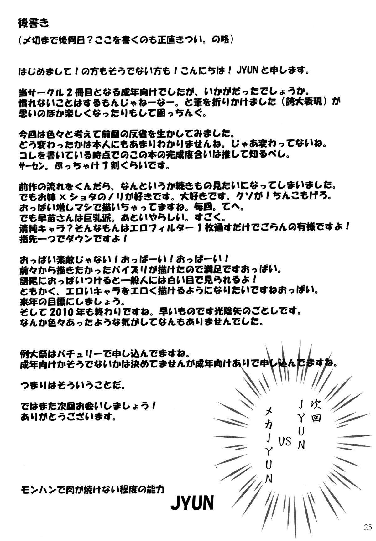 Jitsuroku! Ikenai Kazehouri 24