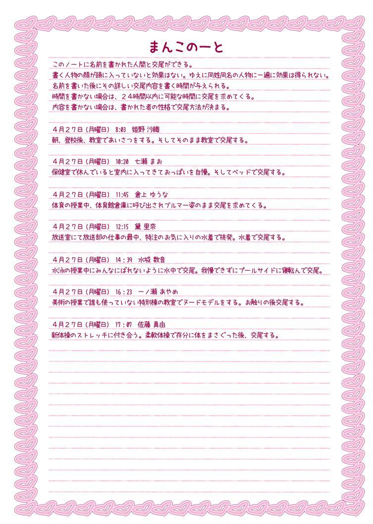 Ohigebon Dejitaru - 03 Classmate Manko Note 1 Nichime 2