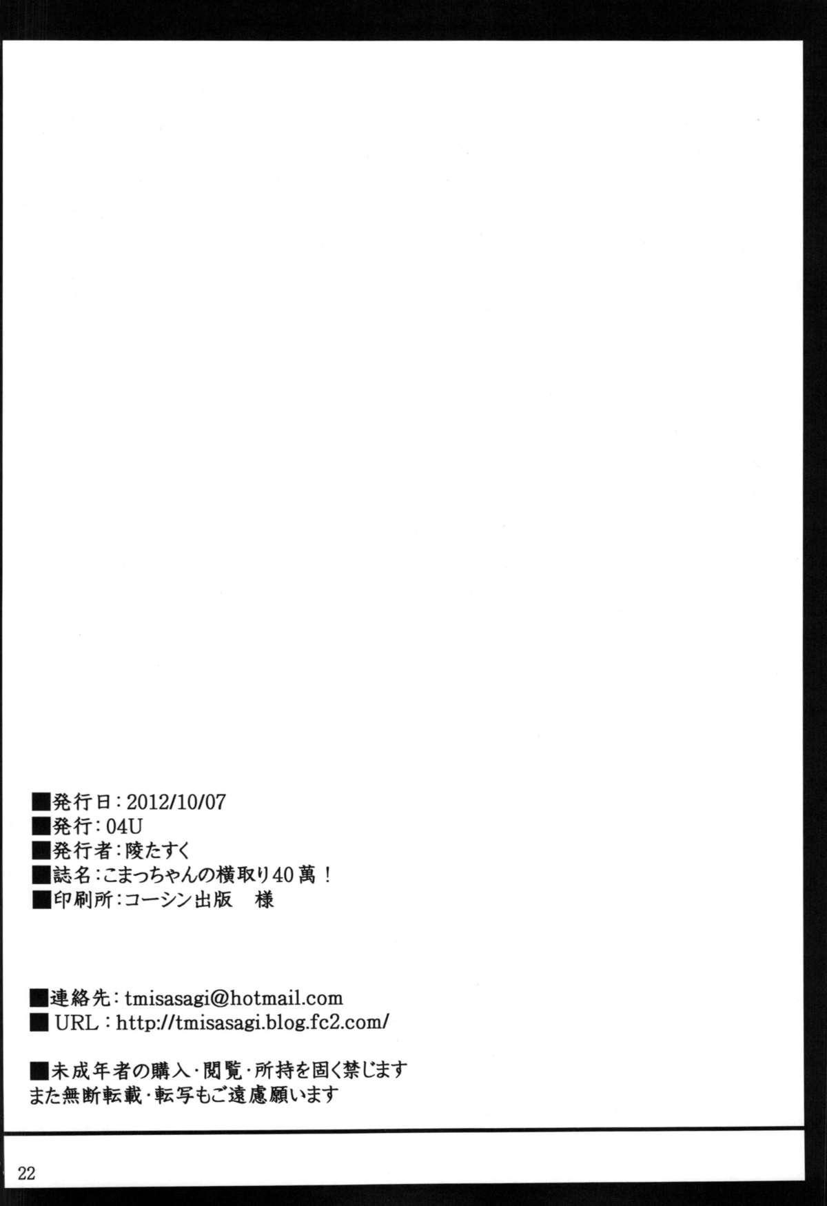 Komacchan no Yokodori 40-man! 20