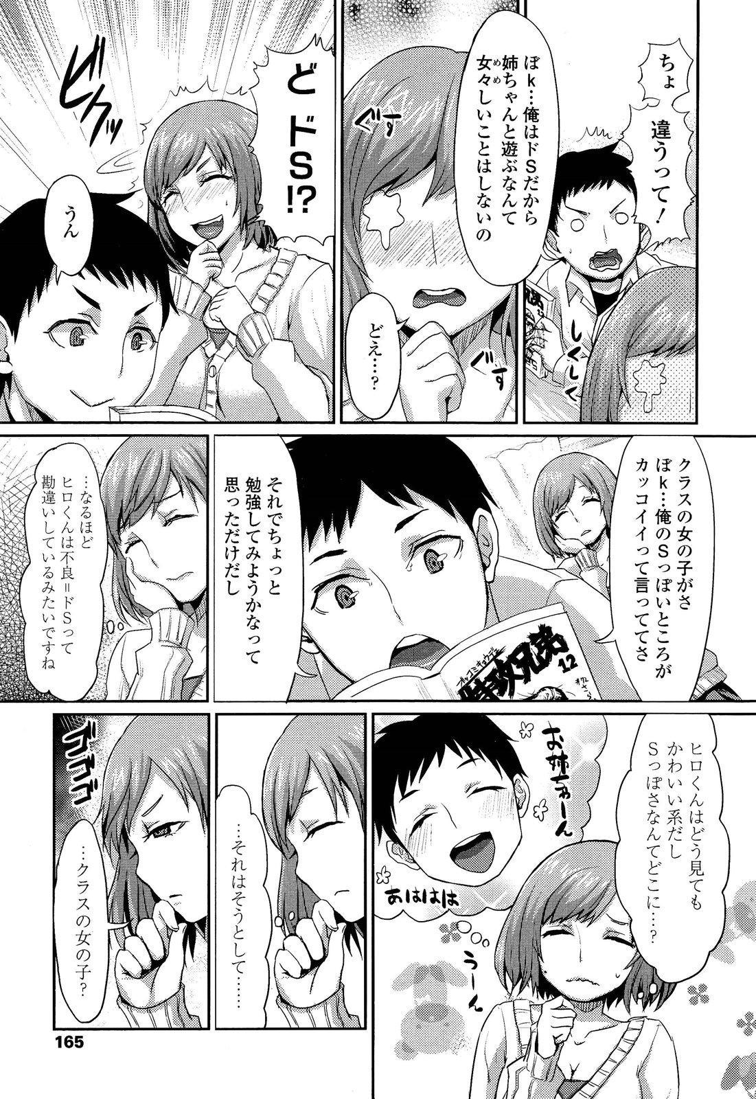 Girls forM Vol. 02 164