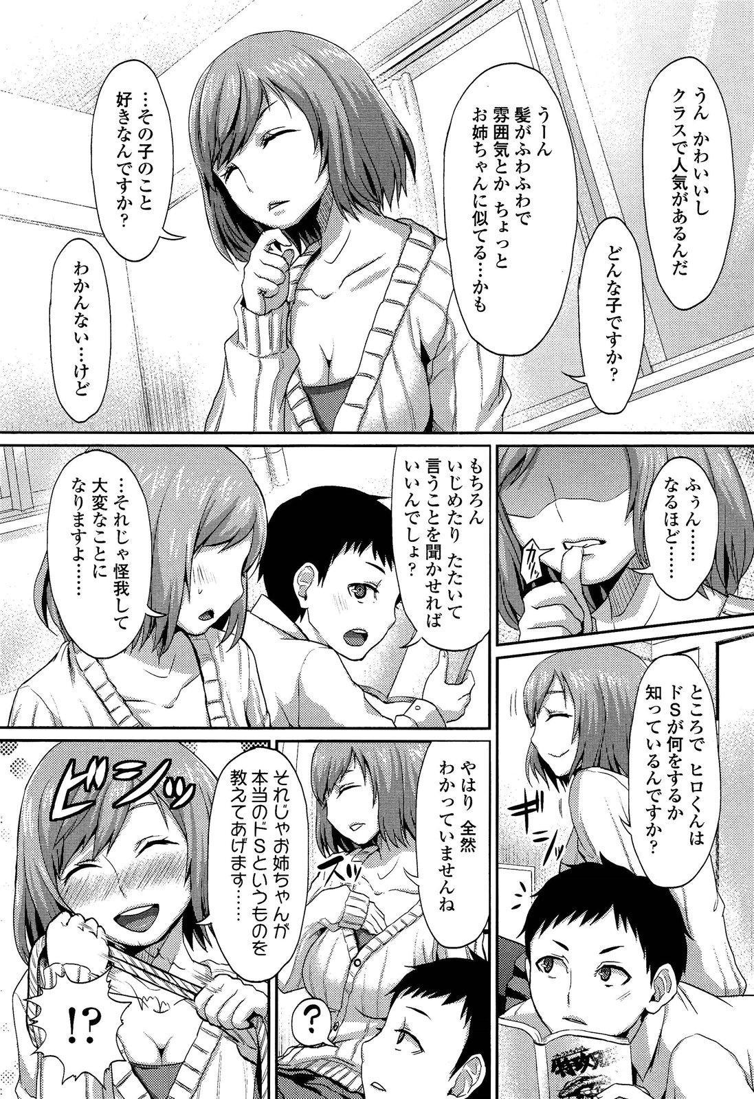 Girls forM Vol. 02 165