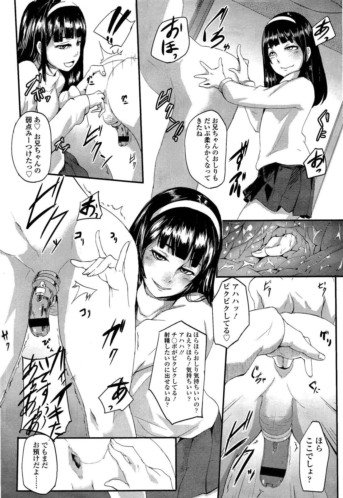 Girls forM Vol. 02 253