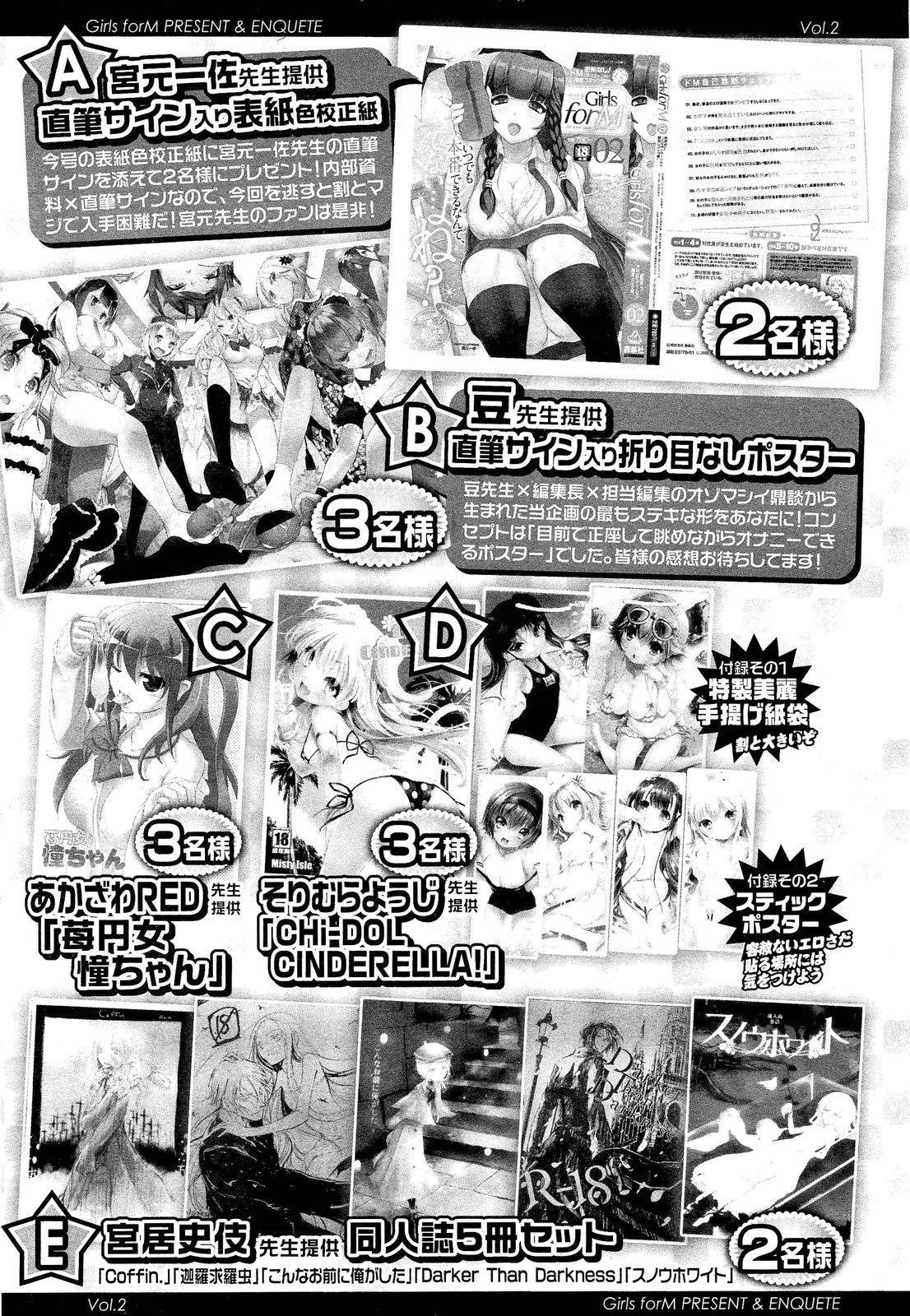Girls forM Vol. 02 368