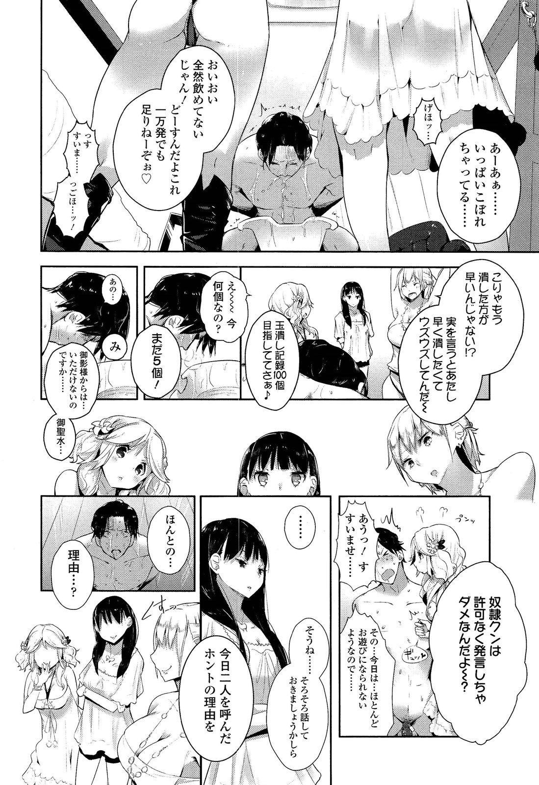 Girls forM Vol. 02 49