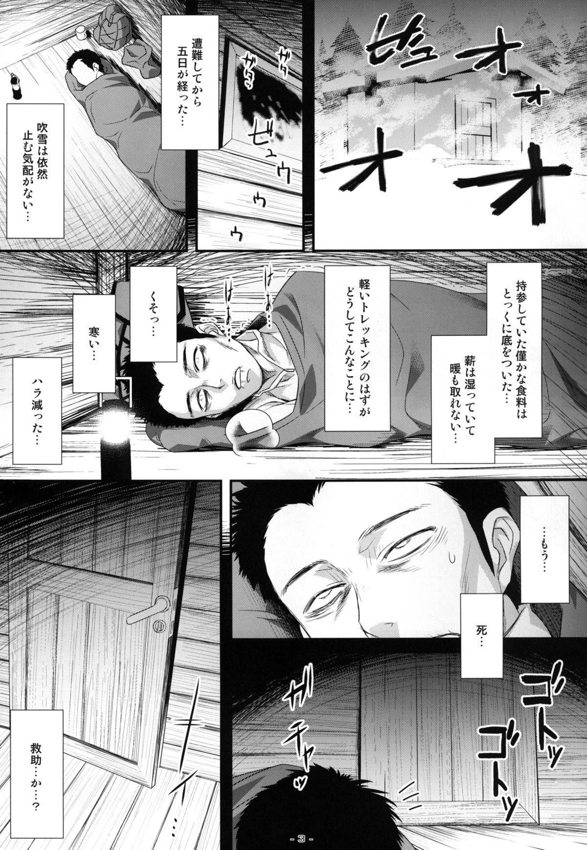 Yasei no Chijo ga Arawareta! 6 | A Wild Nymphomaniac Appeared! 6 1
