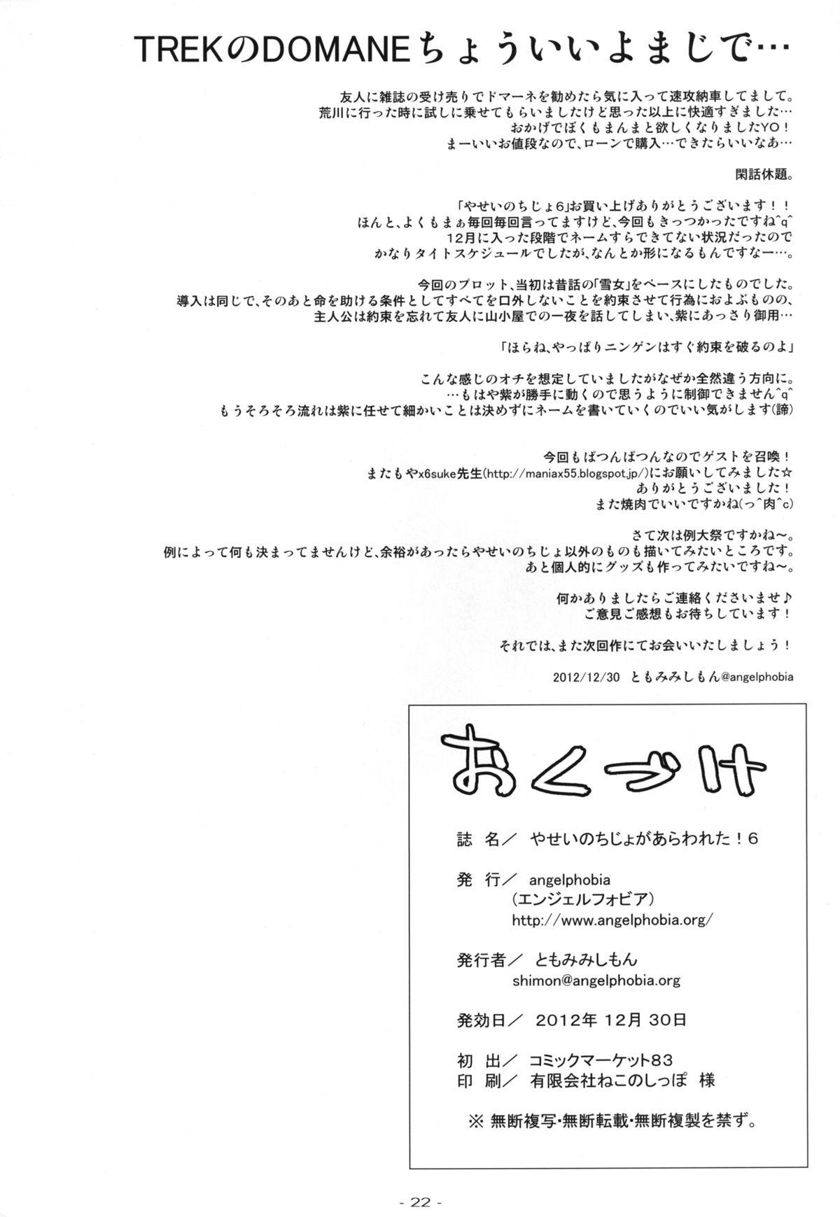 Yasei no Chijo ga Arawareta! 6 | A Wild Nymphomaniac Appeared! 6 20