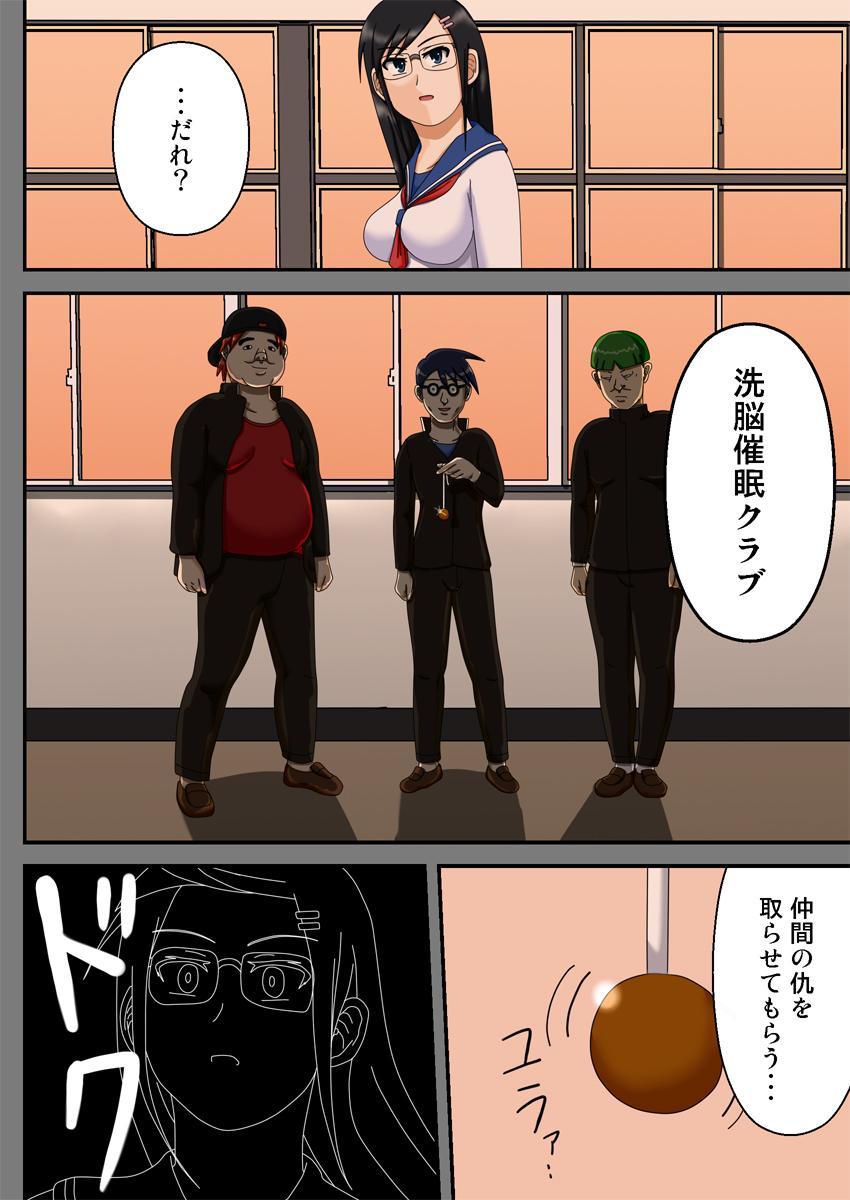 Sennou Saimin Club 5