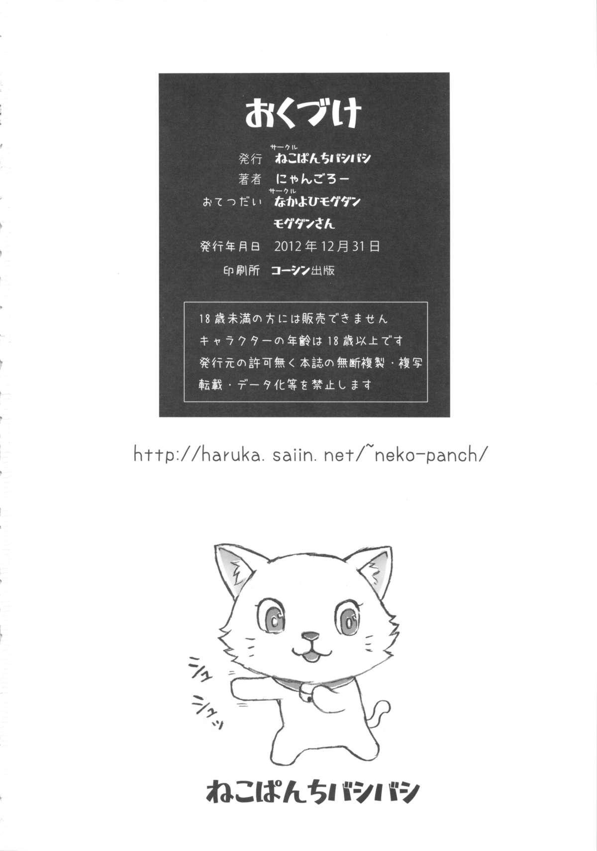 Inka + Omake Bon + Postcard 24