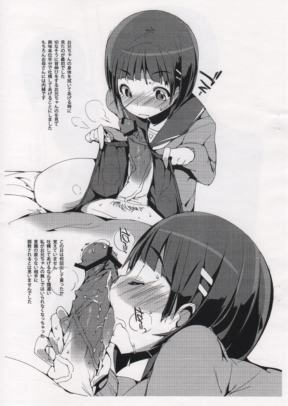 (C83) [Potato Salad (Himekuri)] Kirigaya-san-chi no Seishori Nikki. (Sword Art Online) 1
