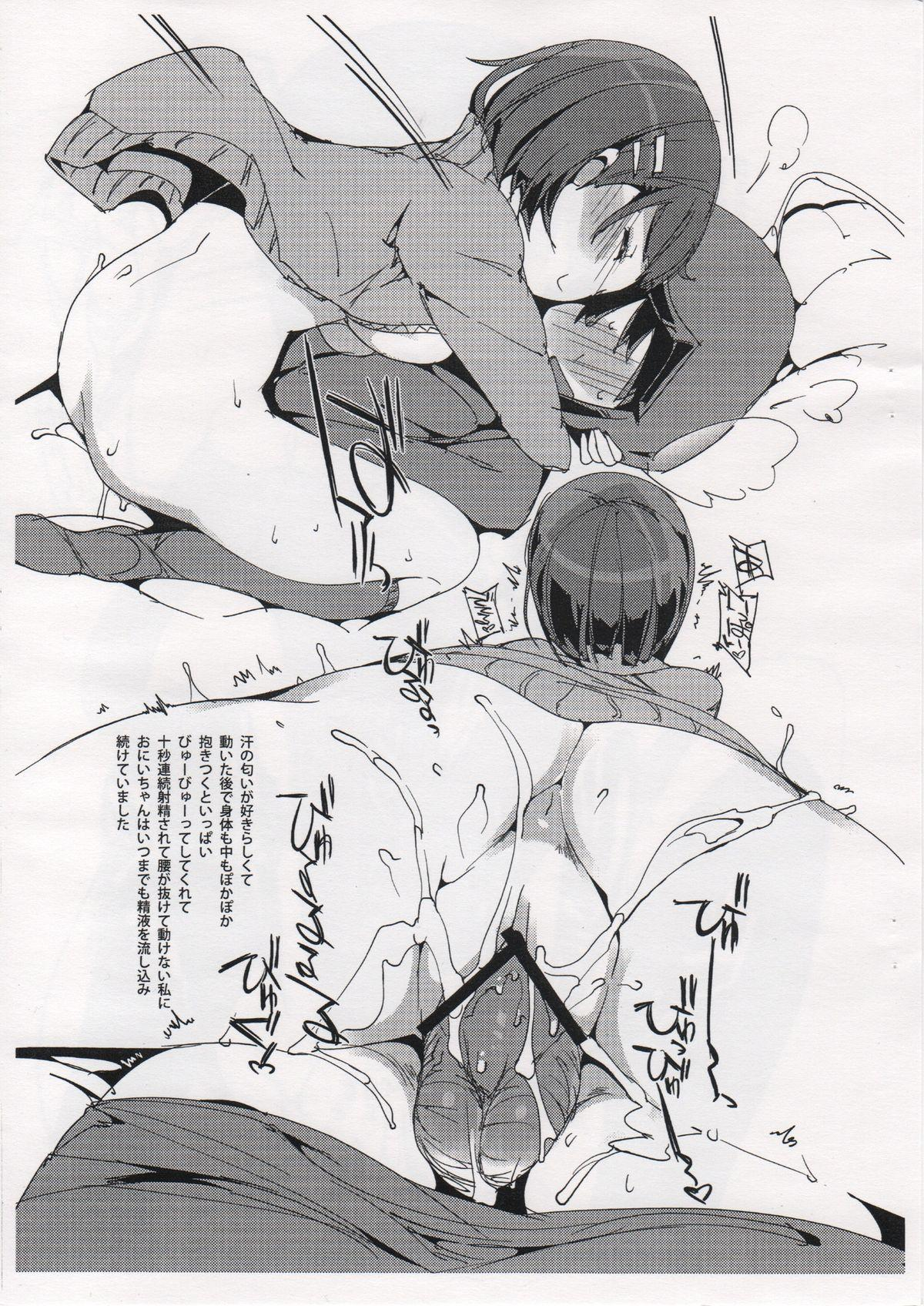 (C83) [Potato Salad (Himekuri)] Kirigaya-san-chi no Seishori Nikki. (Sword Art Online) 7