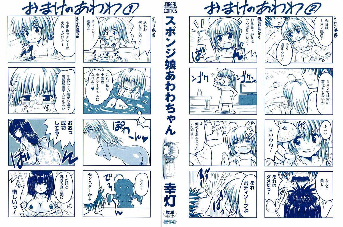 [Yuki Tomoshi] Sponge Girl Awawa-chan Ch. 1-2 [English] [PROzess-H] 1