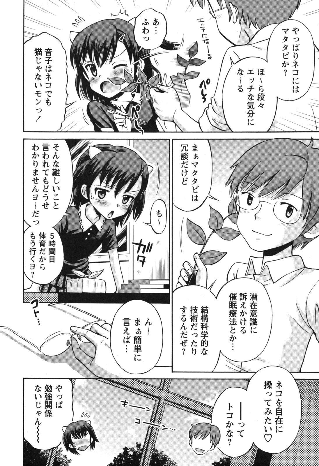 SOS! Sukebe na Osananajimi ga Shinobikondekimashita. 100