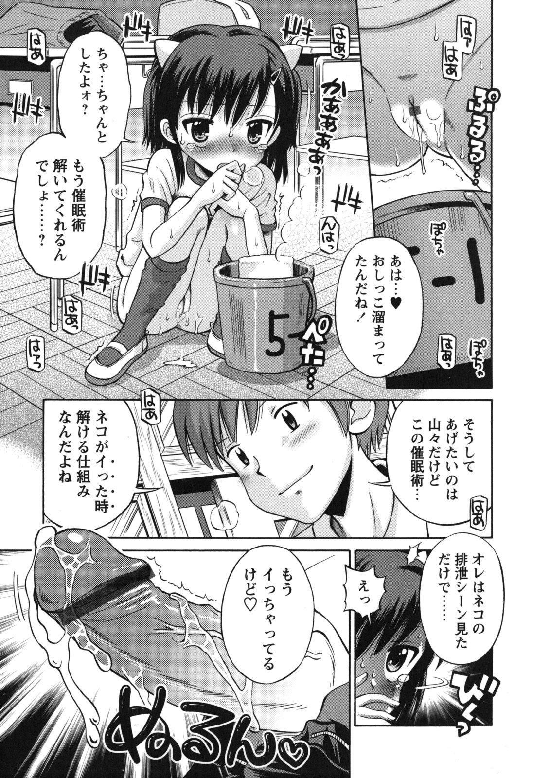 SOS! Sukebe na Osananajimi ga Shinobikondekimashita. 107