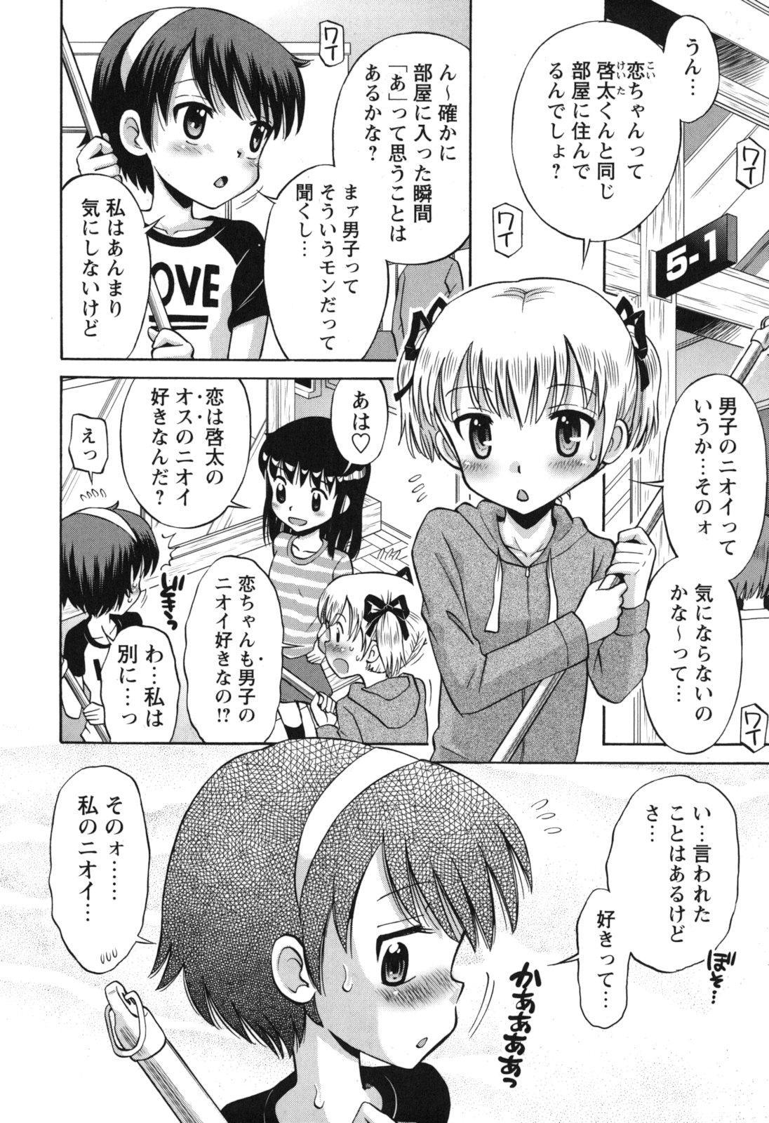 SOS! Sukebe na Osananajimi ga Shinobikondekimashita. 10