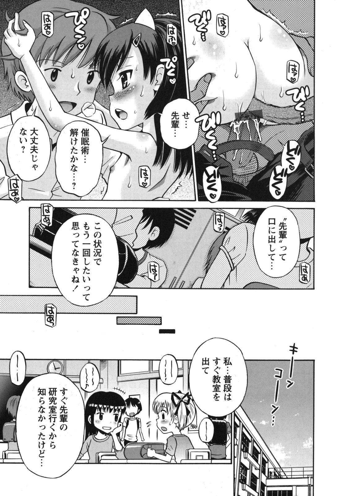 SOS! Sukebe na Osananajimi ga Shinobikondekimashita. 117