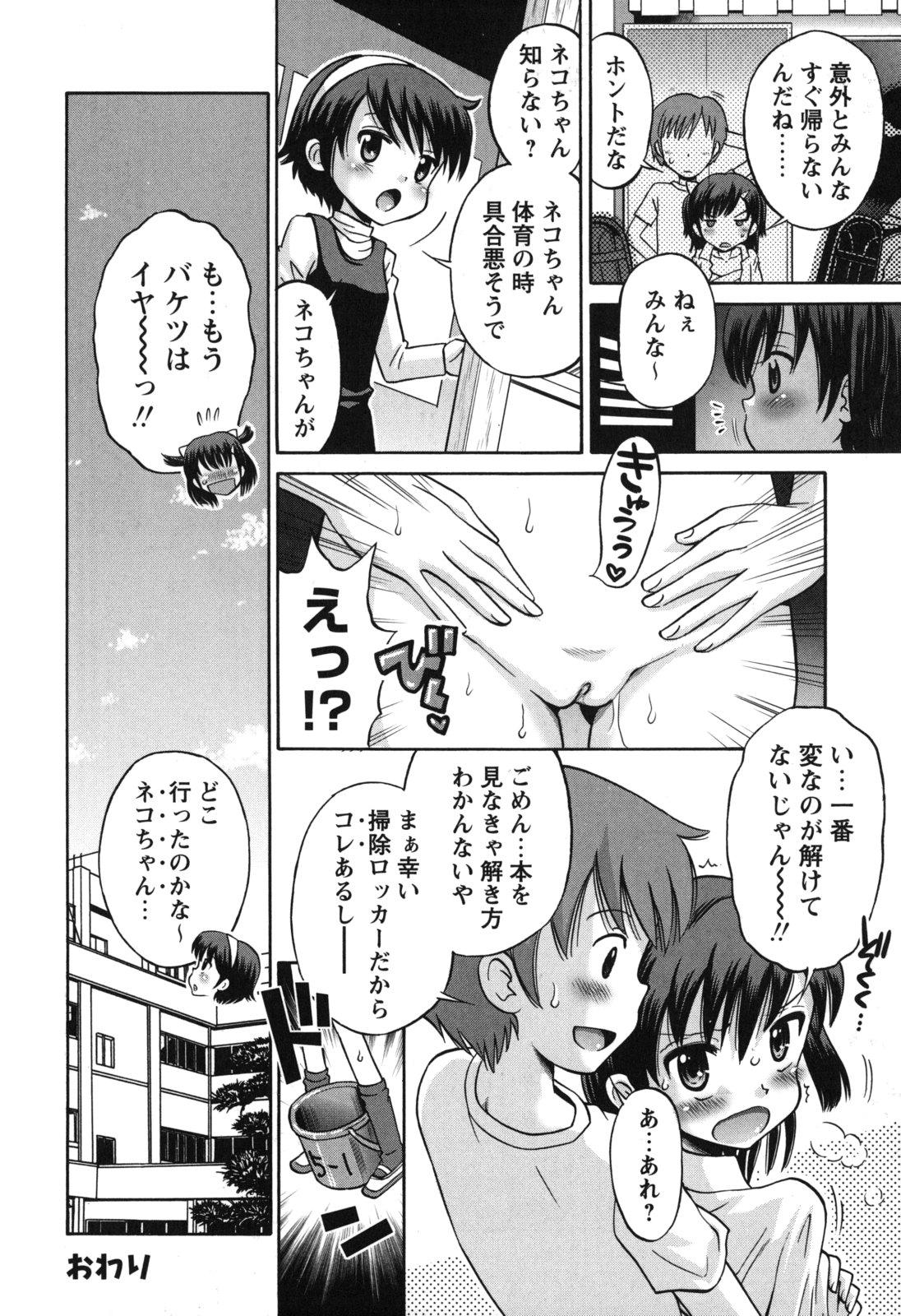 SOS! Sukebe na Osananajimi ga Shinobikondekimashita. 118