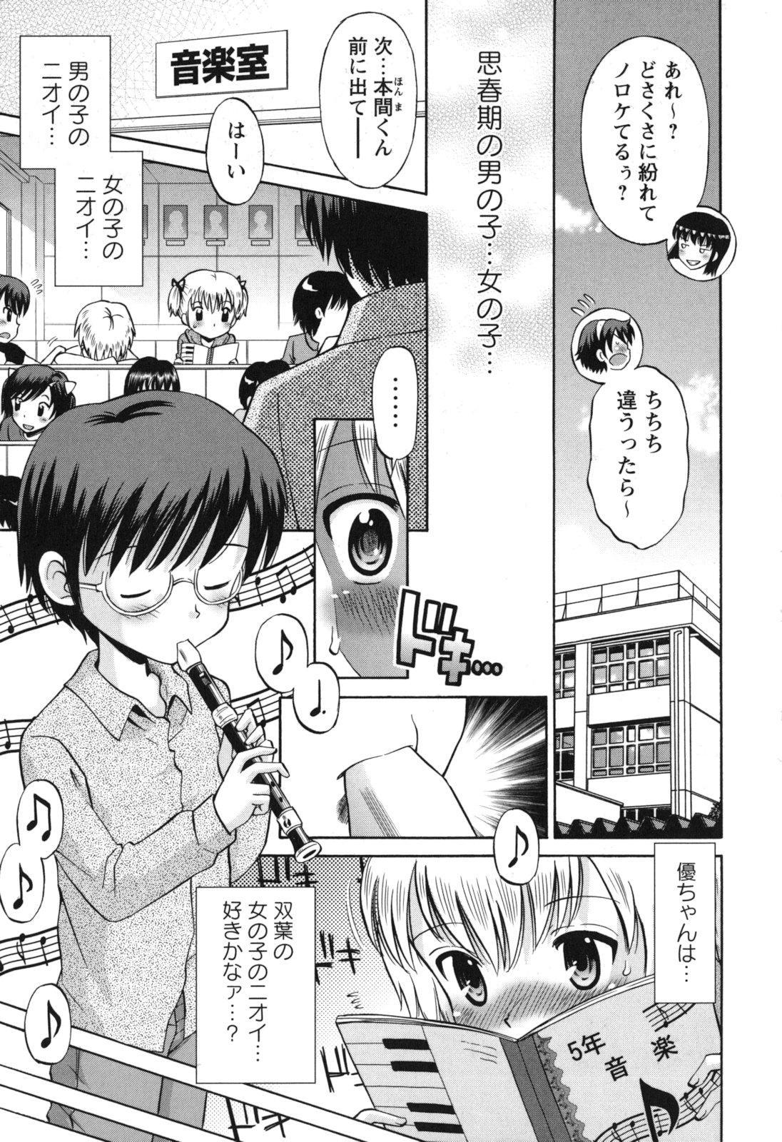 SOS! Sukebe na Osananajimi ga Shinobikondekimashita. 11
