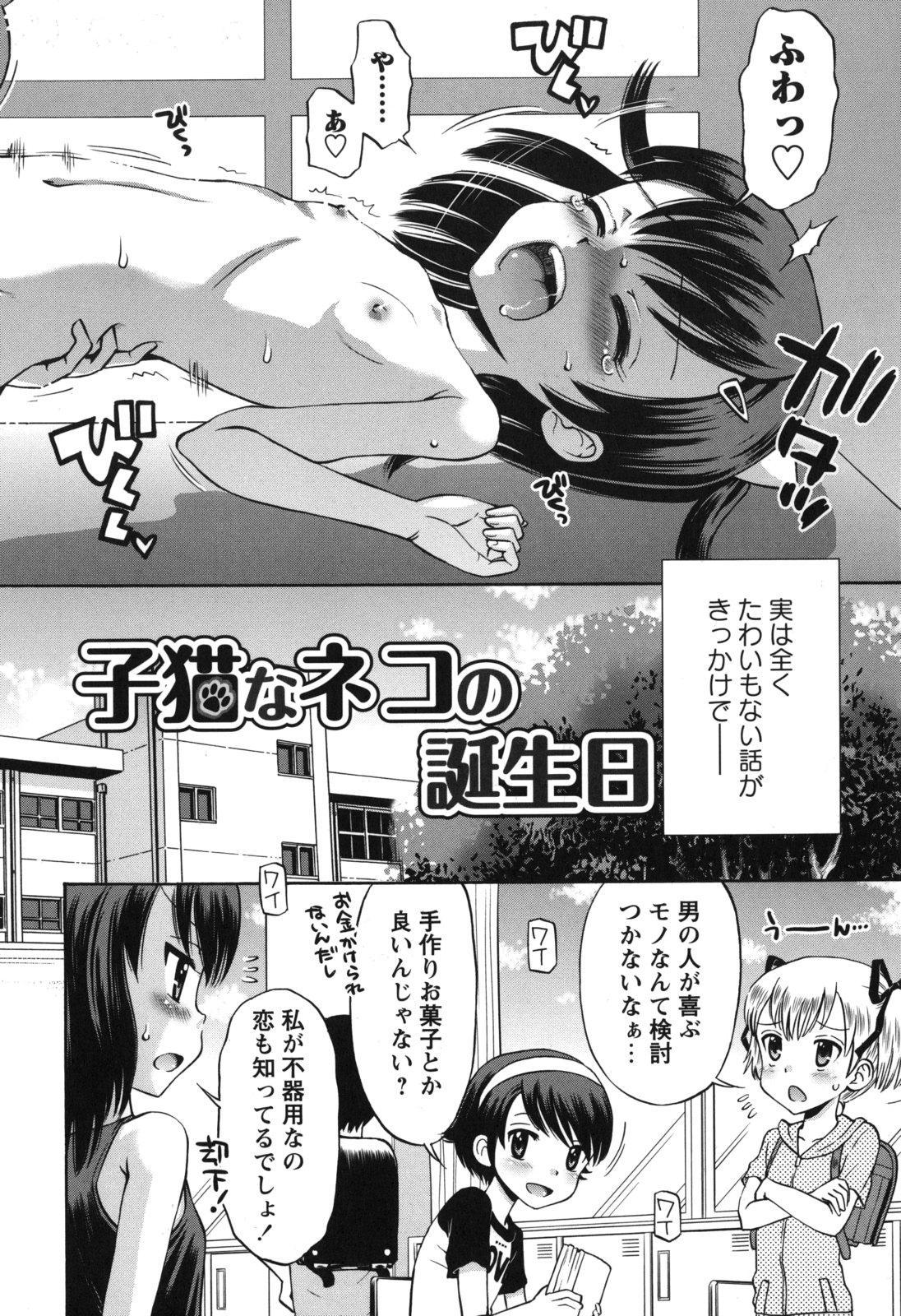 SOS! Sukebe na Osananajimi ga Shinobikondekimashita. 120