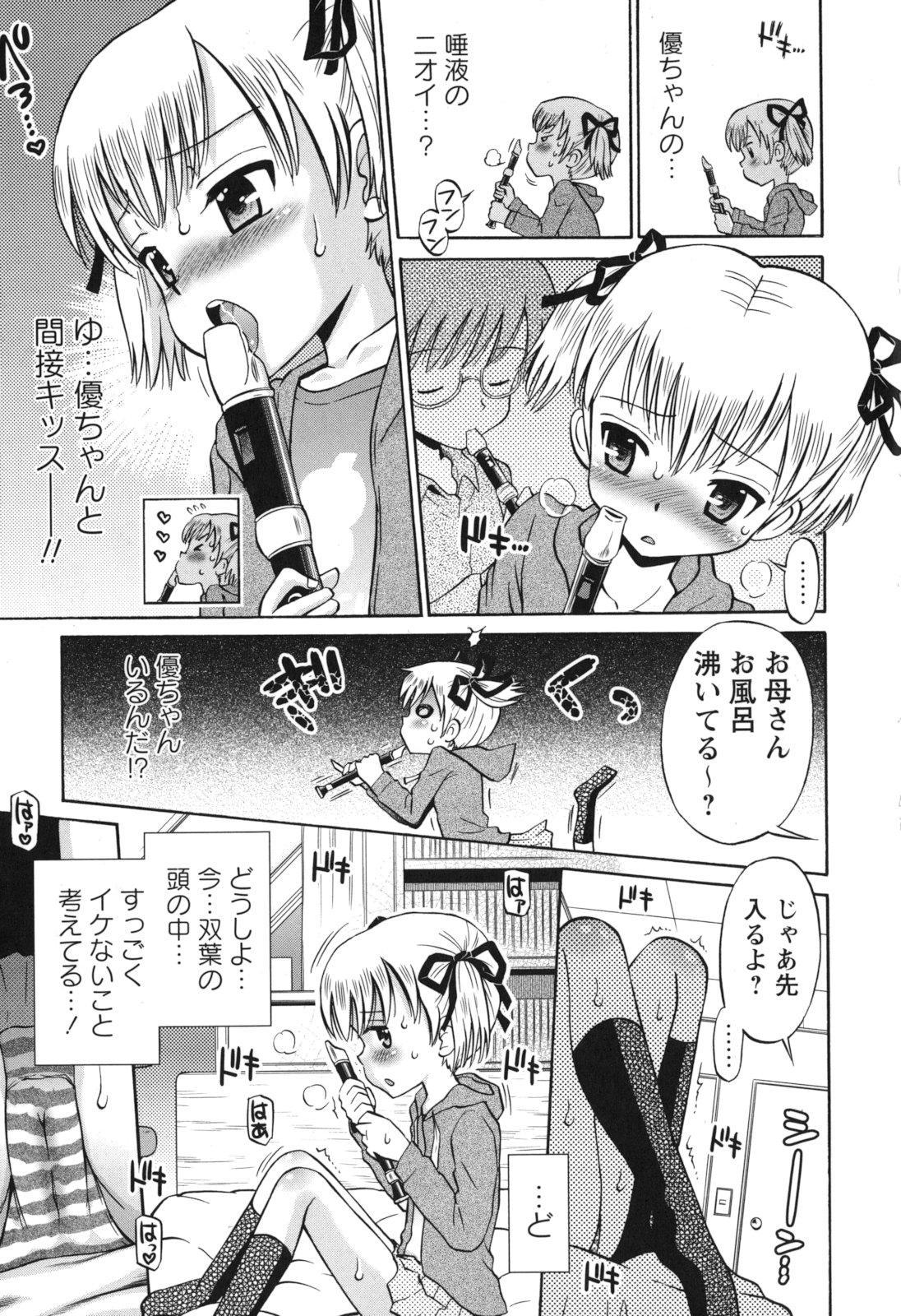 SOS! Sukebe na Osananajimi ga Shinobikondekimashita. 13