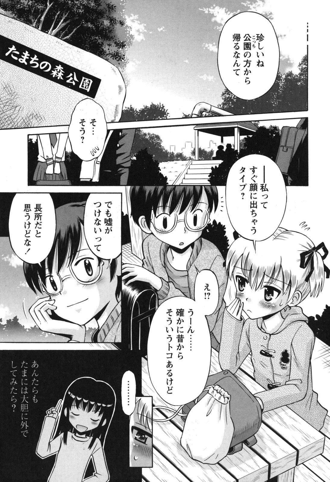 SOS! Sukebe na Osananajimi ga Shinobikondekimashita. 145