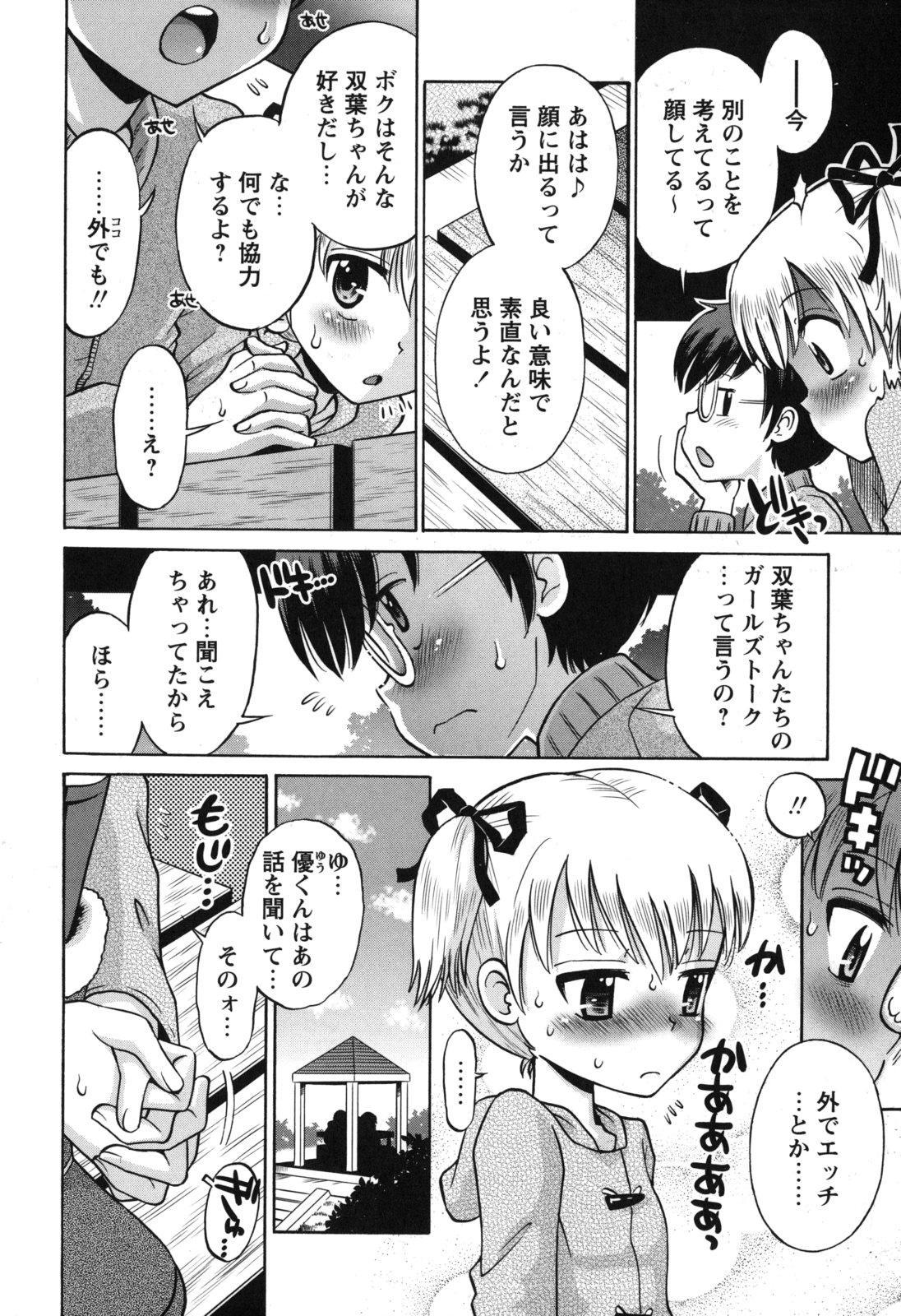 SOS! Sukebe na Osananajimi ga Shinobikondekimashita. 146