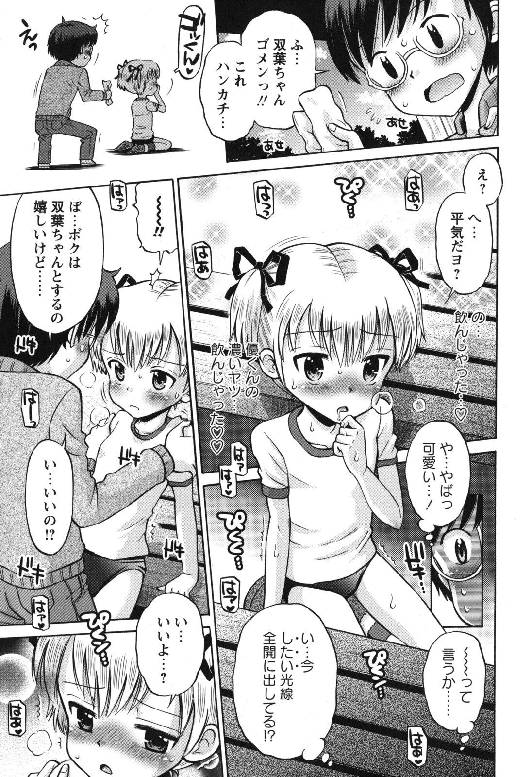 SOS! Sukebe na Osananajimi ga Shinobikondekimashita. 153