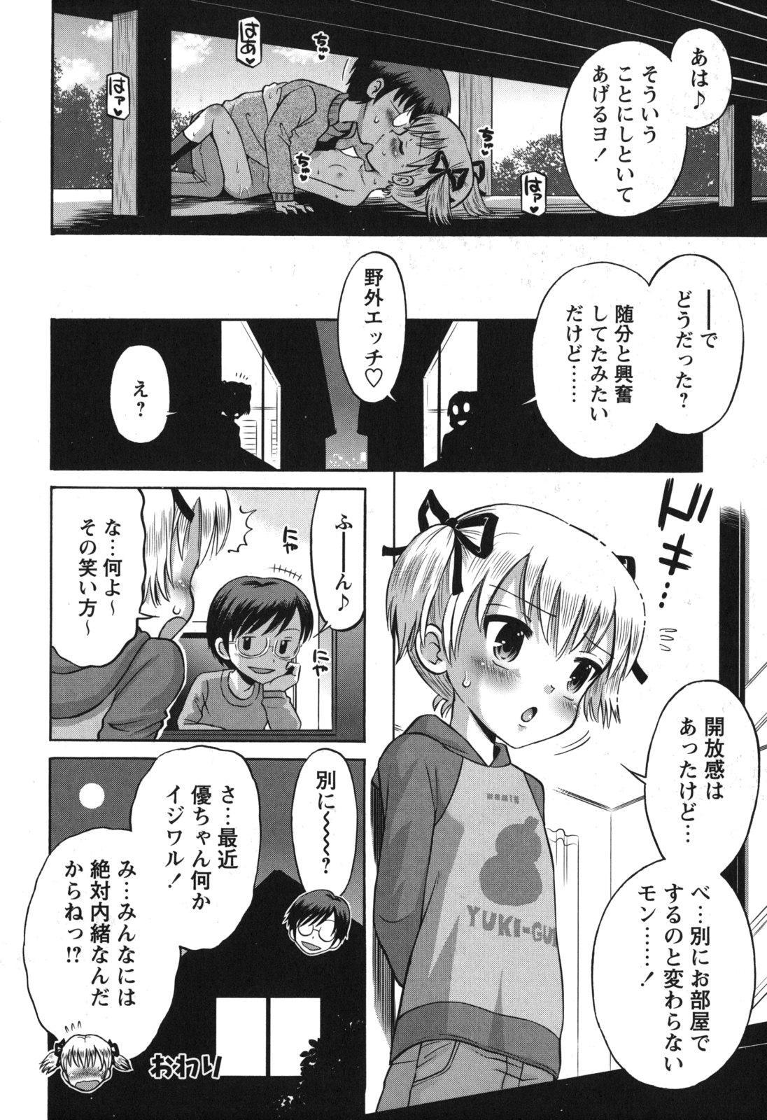 SOS! Sukebe na Osananajimi ga Shinobikondekimashita. 162