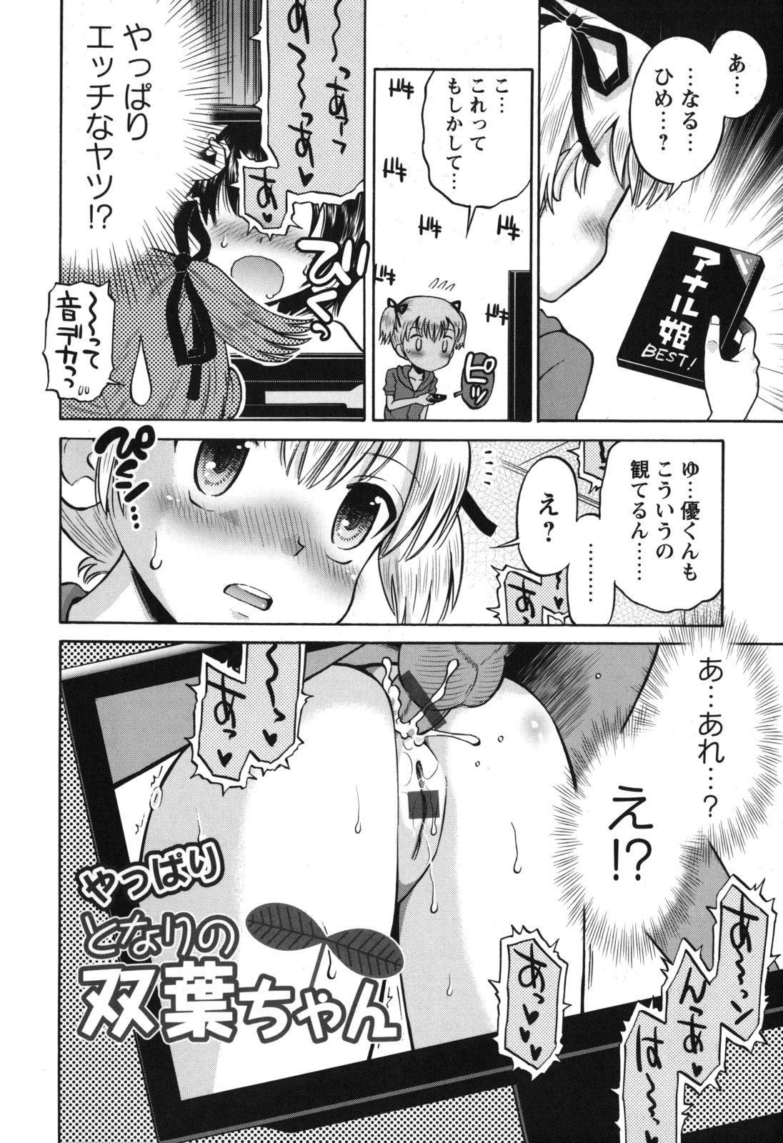 SOS! Sukebe na Osananajimi ga Shinobikondekimashita. 164