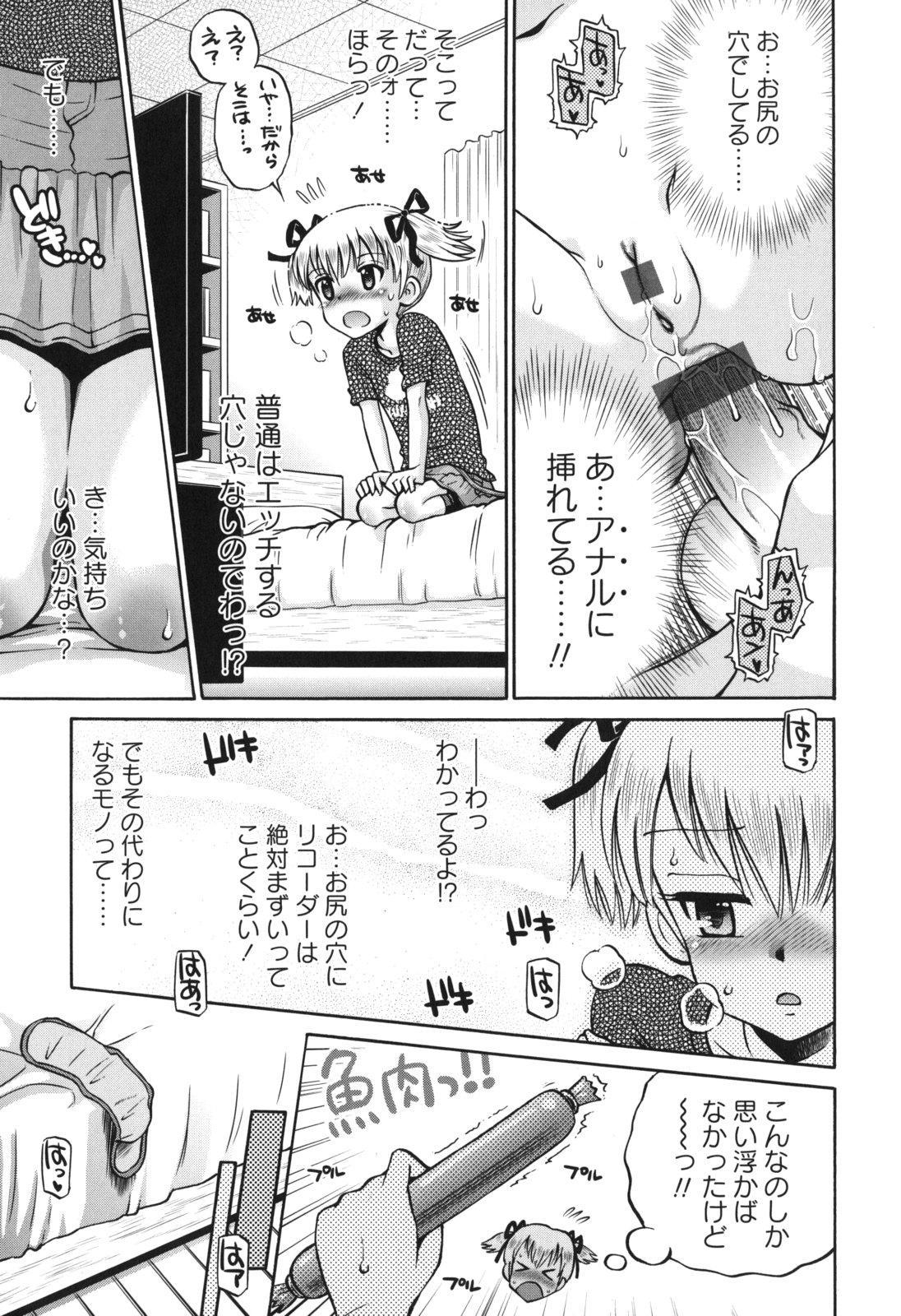 SOS! Sukebe na Osananajimi ga Shinobikondekimashita. 167