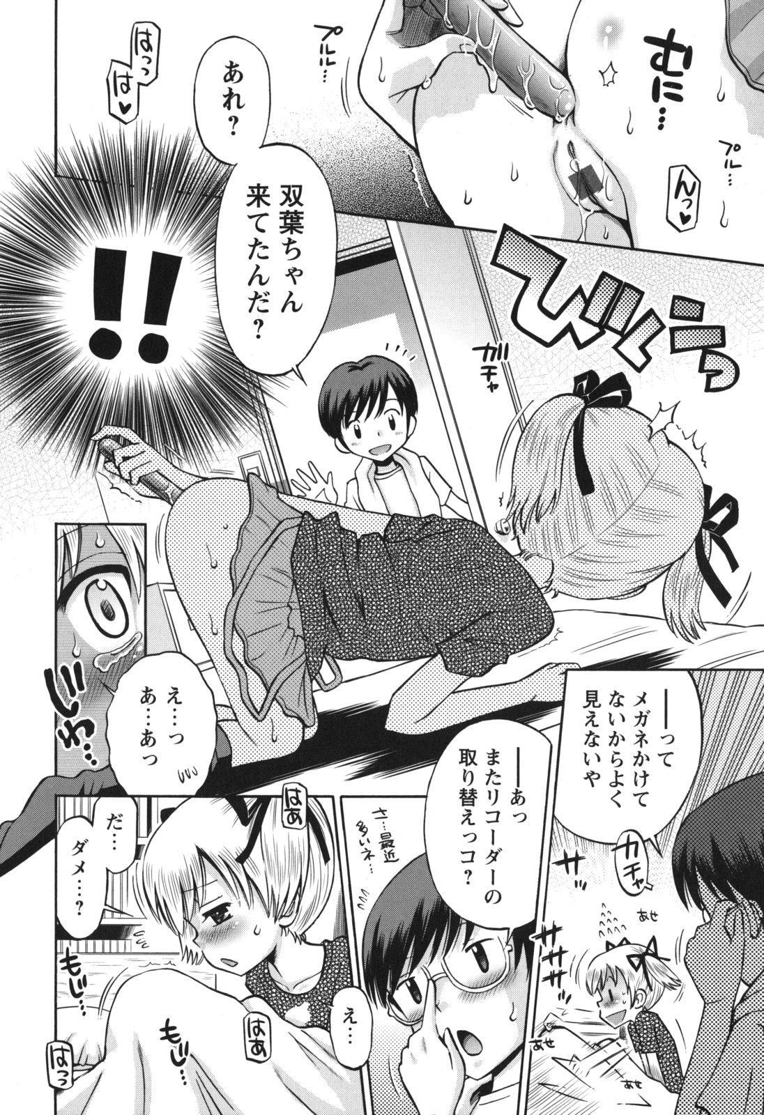 SOS! Sukebe na Osananajimi ga Shinobikondekimashita. 170