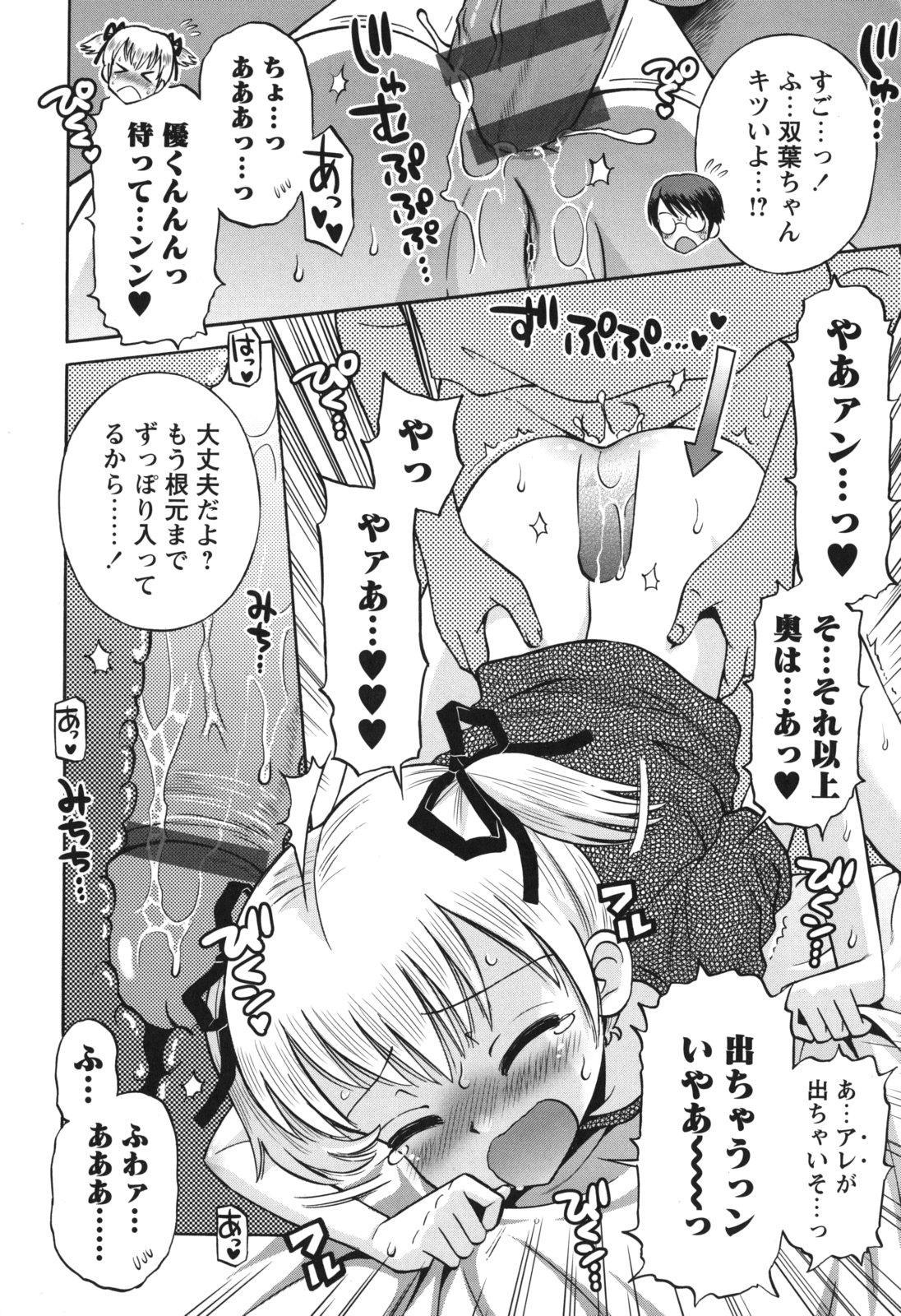 SOS! Sukebe na Osananajimi ga Shinobikondekimashita. 176