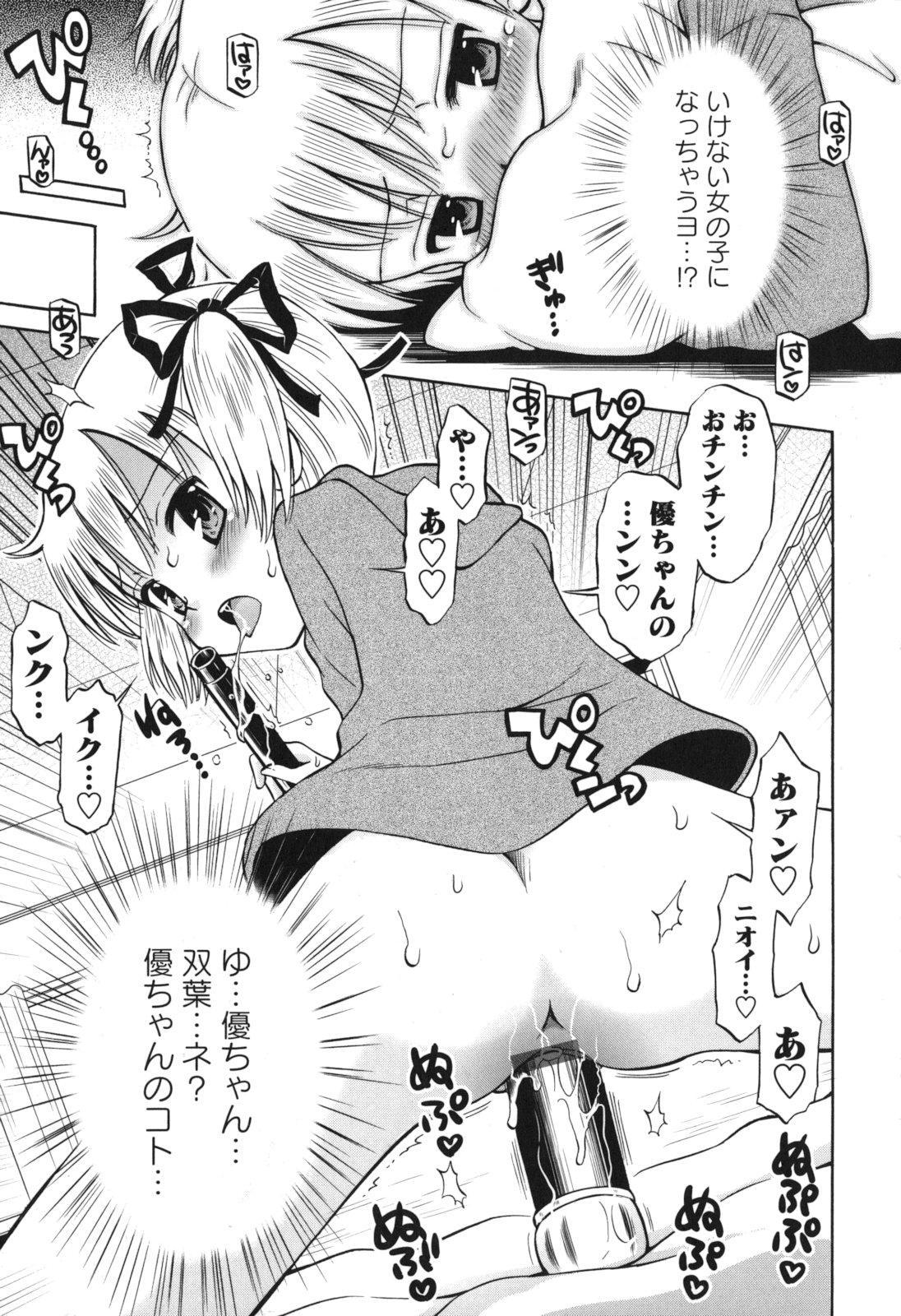 SOS! Sukebe na Osananajimi ga Shinobikondekimashita. 19