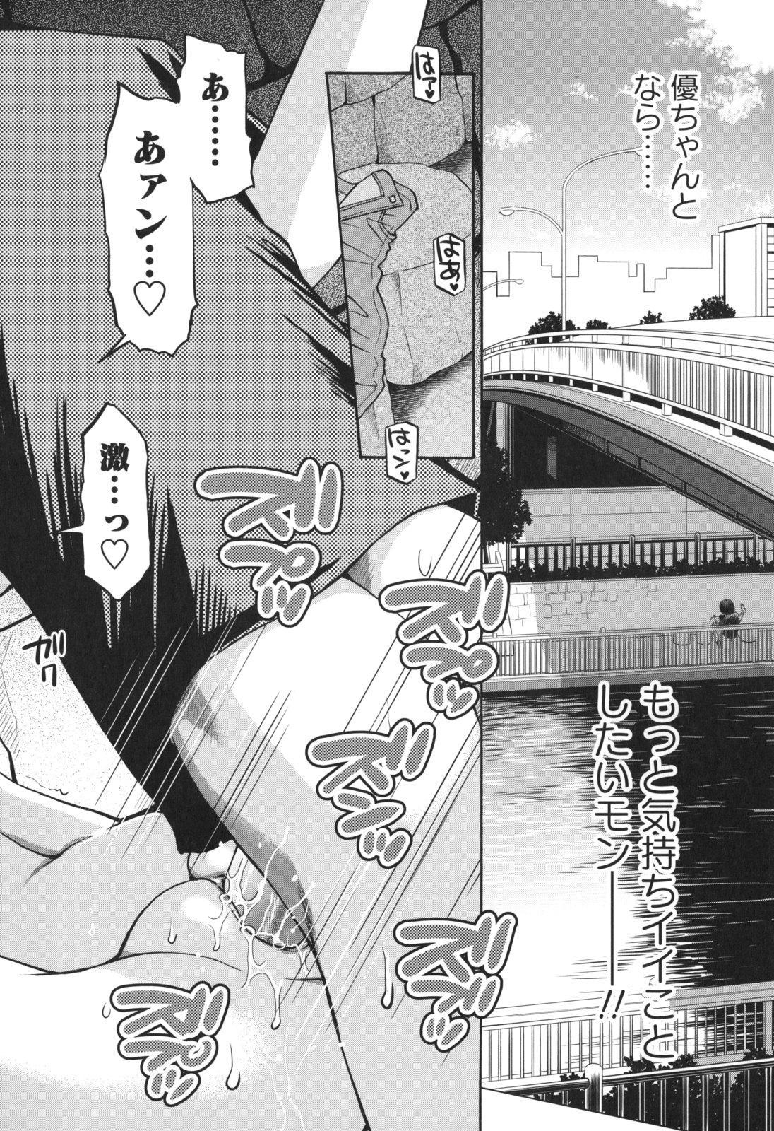 SOS! Sukebe na Osananajimi ga Shinobikondekimashita. 200