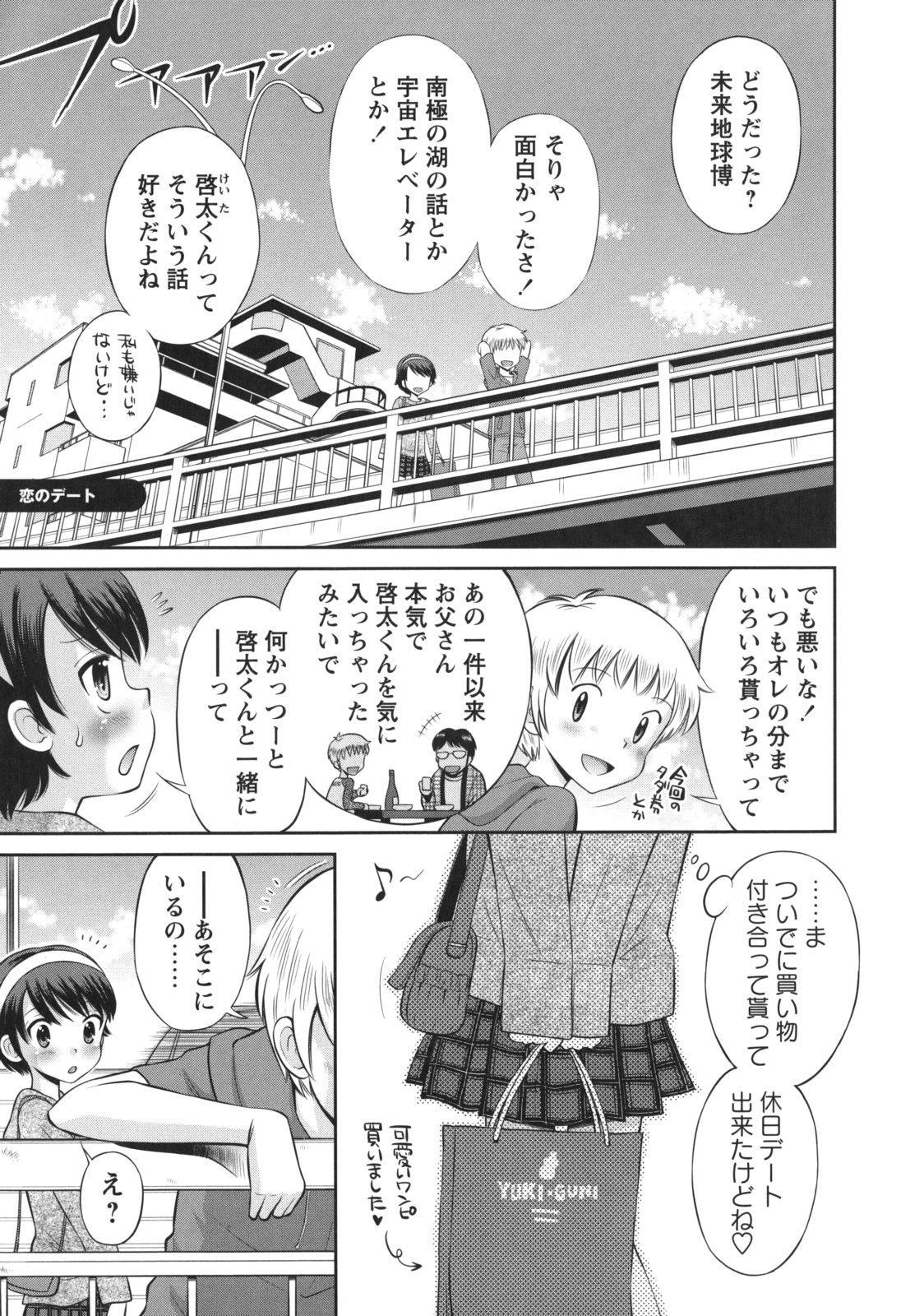 SOS! Sukebe na Osananajimi ga Shinobikondekimashita. 209
