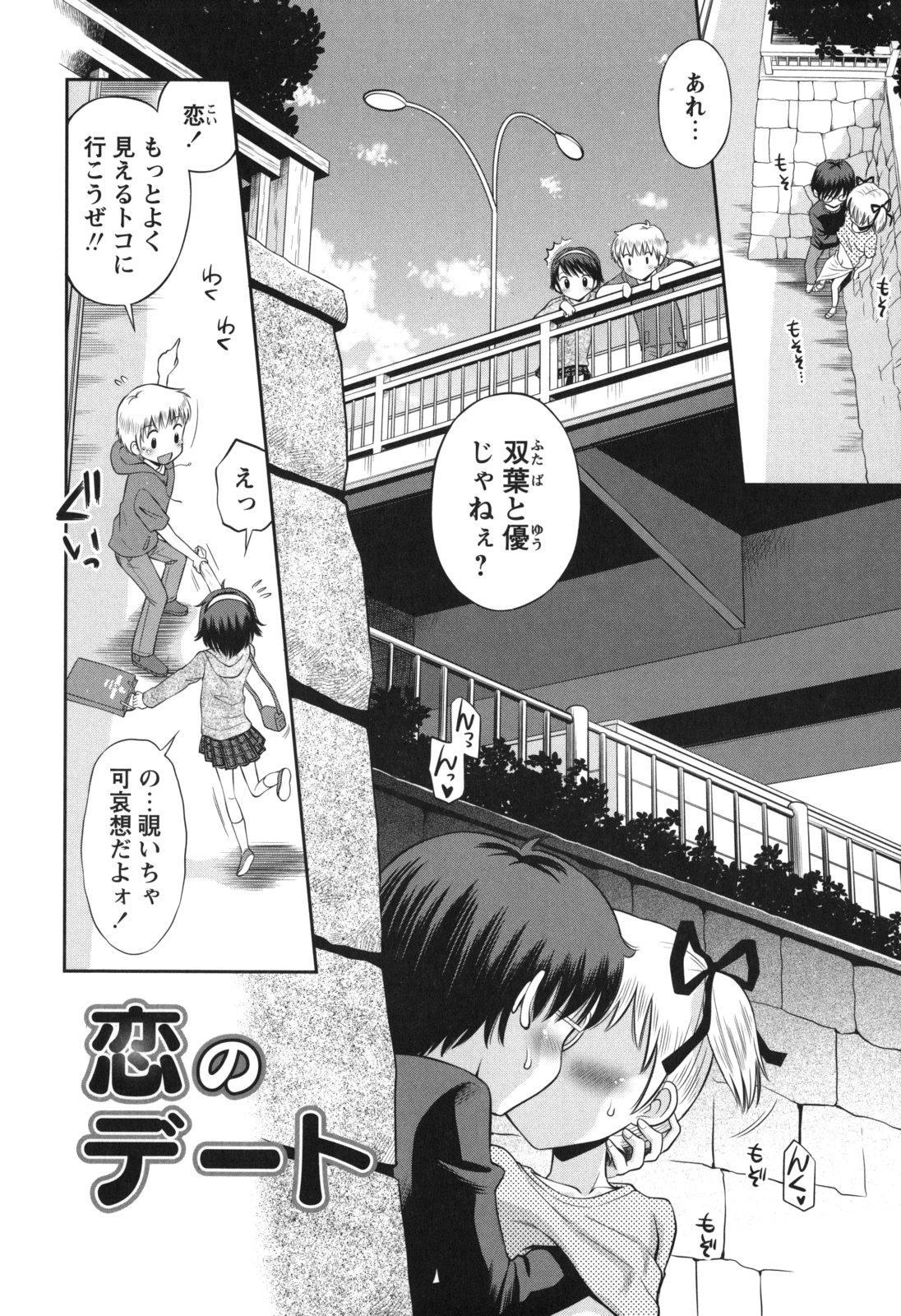 SOS! Sukebe na Osananajimi ga Shinobikondekimashita. 210