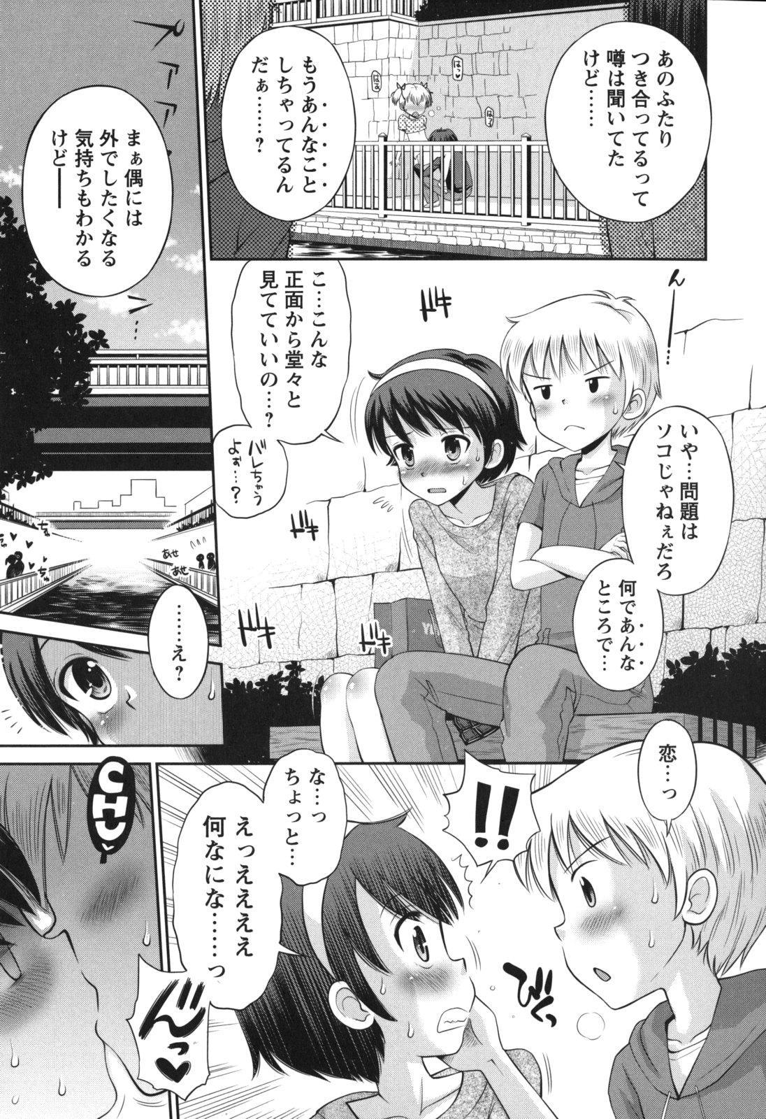 SOS! Sukebe na Osananajimi ga Shinobikondekimashita. 211